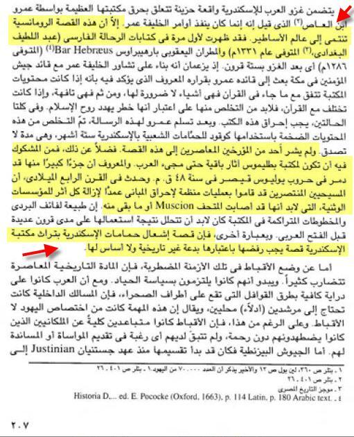 بالصور الوثائق المسيحية: تبرئة عمرو العاص خرافة حريق مكتبة الأسكندرية