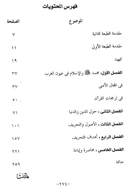 كتاب محاصرة إبادة موقف الغرب الإسلام تحميل رابط مباشر