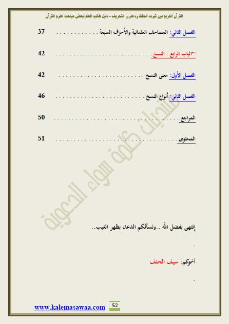 حصرياً كتاب القرآن الكريم ثبوت الحفظ ودعاوى التحريف
