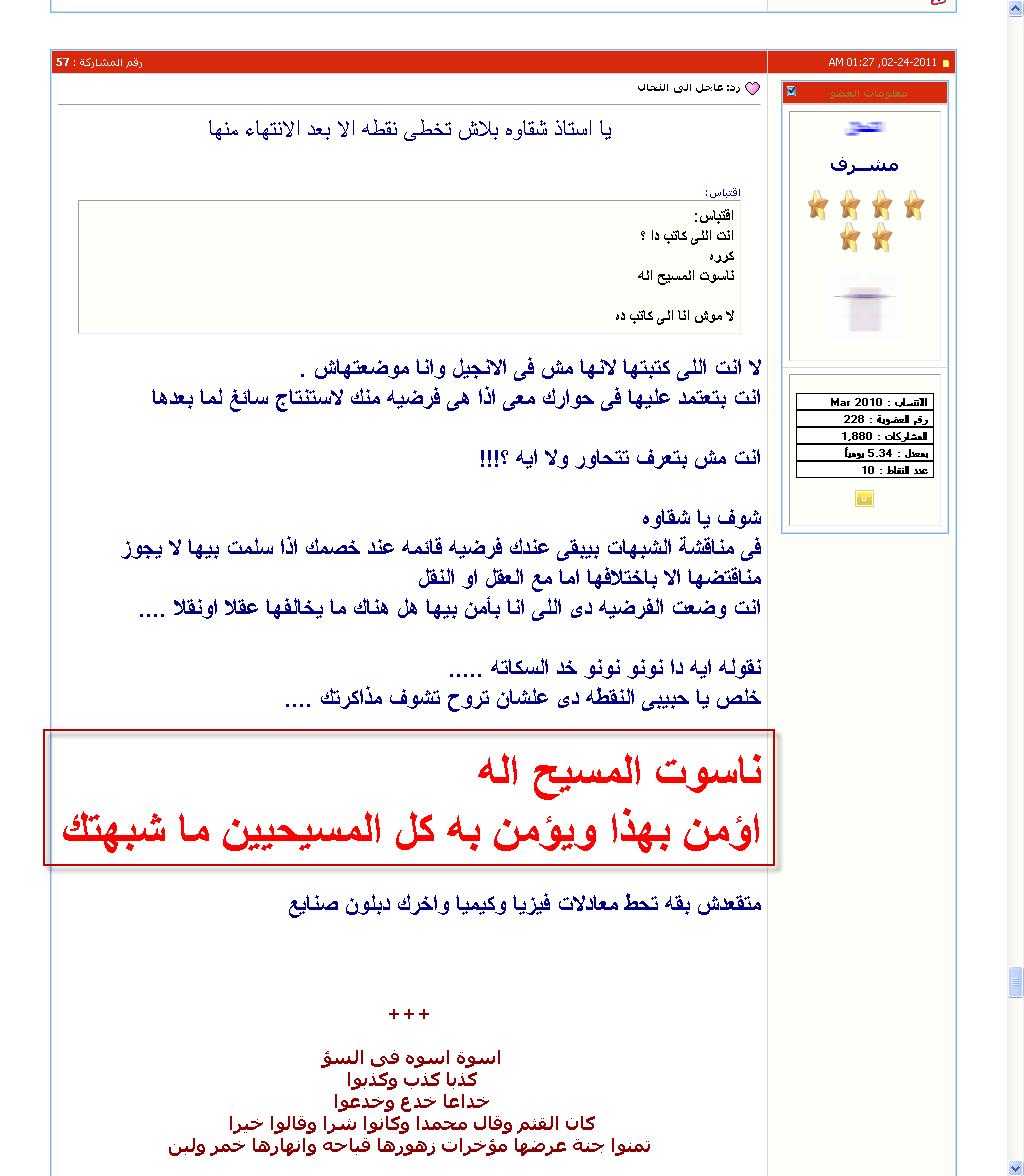 طالع إعترافات المشرف المسيحى المعروف إعتقاله تعذيبه المخابرات الاسلامية