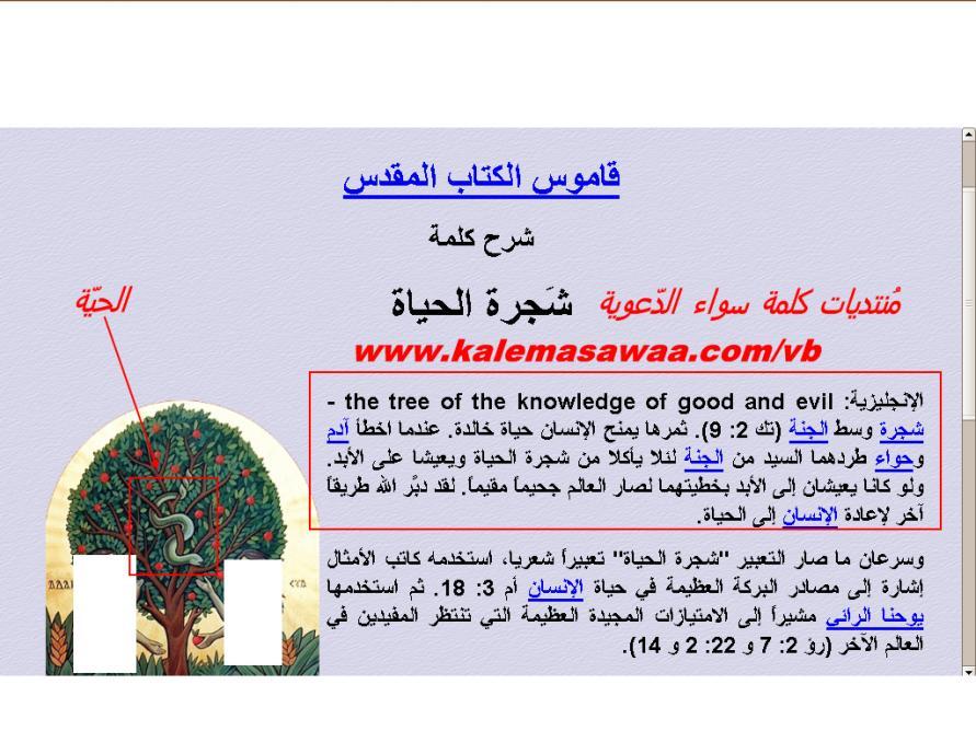الأصول الوثنية للأشجار المقدسة المسيحية شجرة الحياة