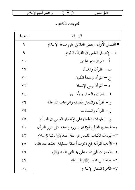 تحميل كتاب تاريخ حلب المصور pdf