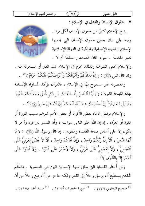 تحميل كتاب الدليل المختصر المصور لفهم الإسلام