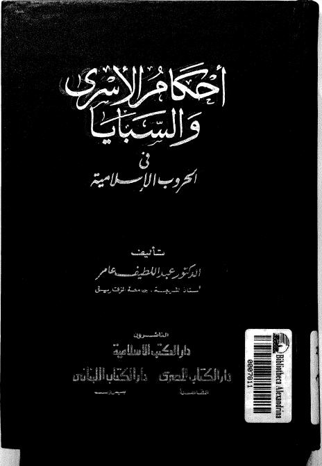تحميل كتاب أحكام الأسرى السبايا الحروب الإسلامية اللطيف عامر