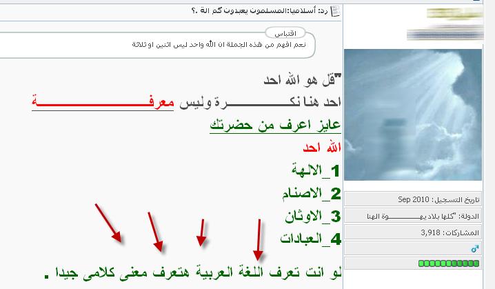 سؤال جرىء مشرف مسيحى خطير: إسلاميا: المسلمون يعبدون إله؟؟