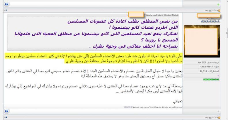 بالصور: مشرفة مسيحية معروفة تفضح منتداها بنفسها تكشف حقارة تعاملهم المسلمين!!!!!