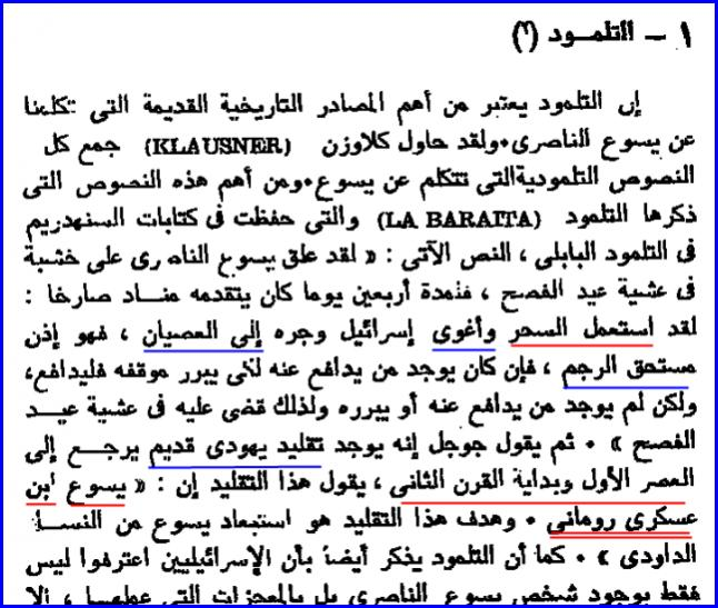 الرد على:- تاريخي القرآن اتهم اليهود مريم الولادة