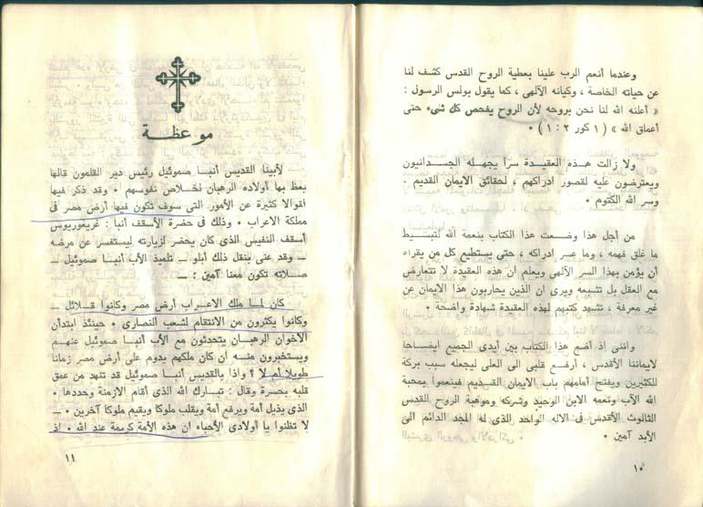 الكشف الوجه القبيح موقف النصارى الأمة العربية تنبؤات صموئيل المعترف