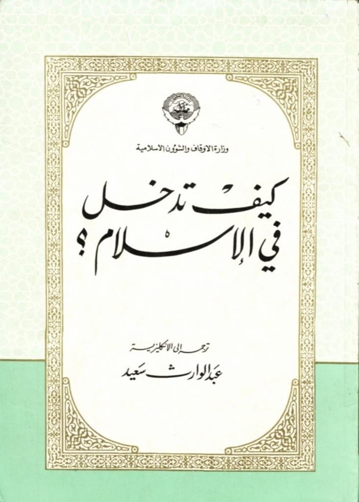 تدخل الإسلام الإسلام للمسلمين الجدد المبتدئين