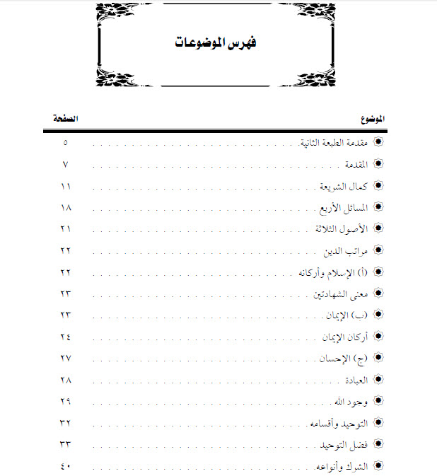 تحميل كتاب الاسلام ما هو
