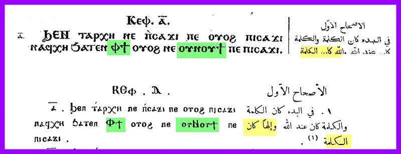 فضائح الترجمات العربية لكتاب الكنيسة