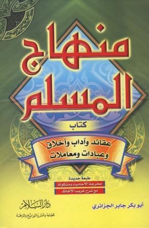 كتاب منهاج المسلم (أبو الجزائري)