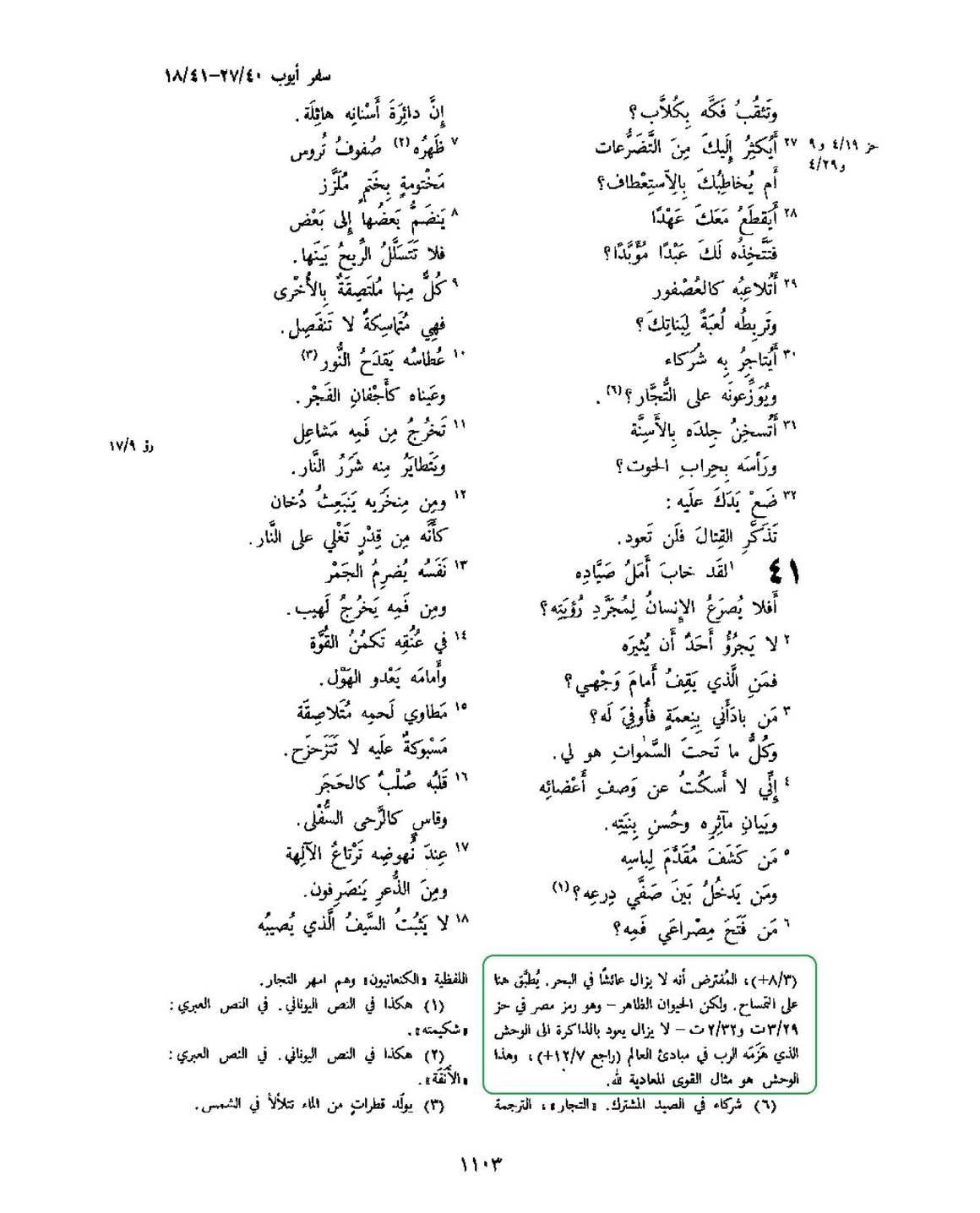 بالصور أيوب يدخل موسوعه جينيس كأكثر خرافيه الاسفار!!!!!!!!