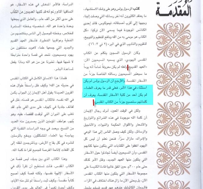 فضيحة المقاييس:كتبة الاسفار يكونوا يعلموا انهم يكتبون كلمة الرب (بالصور)