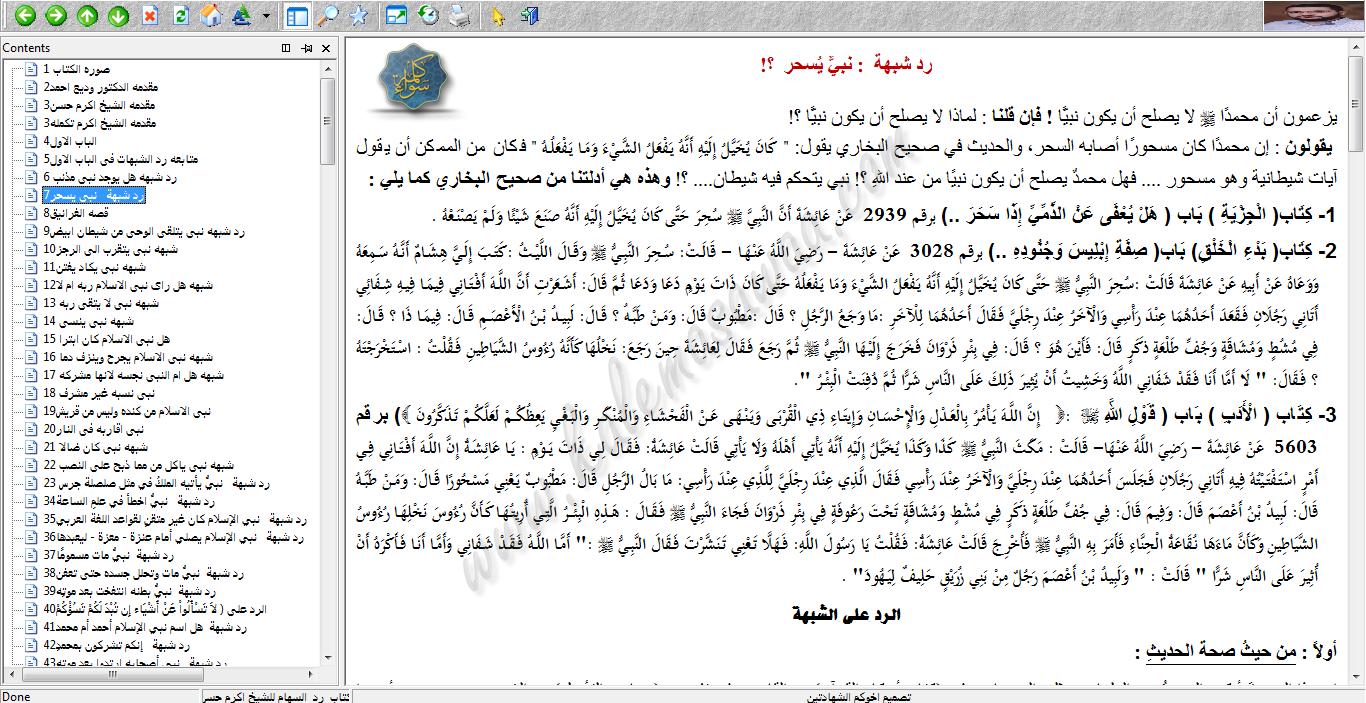 كتاب السهام الأنام للشيخ أكرم مرسي الكتروني
