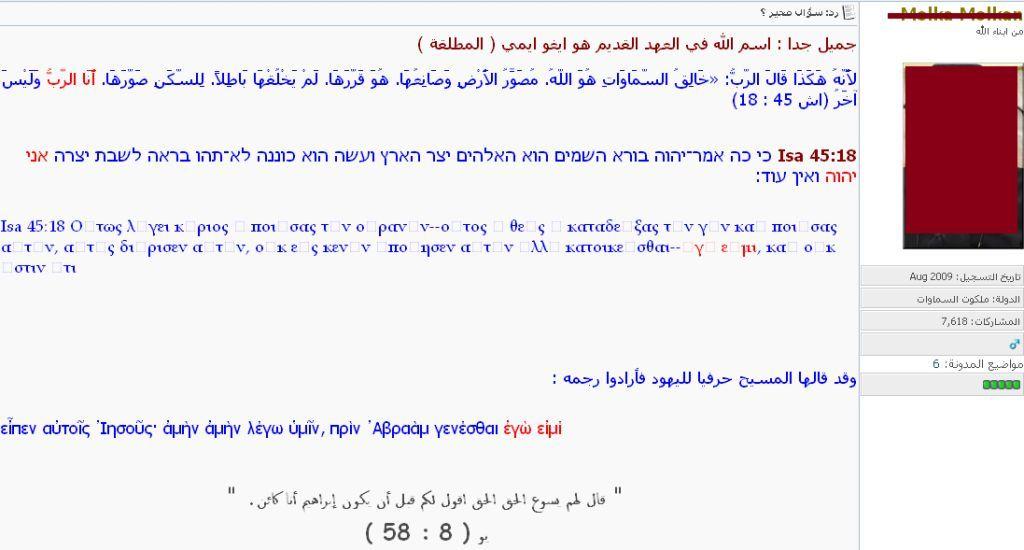 مشرف نصراني وجود يقول المسيح الله