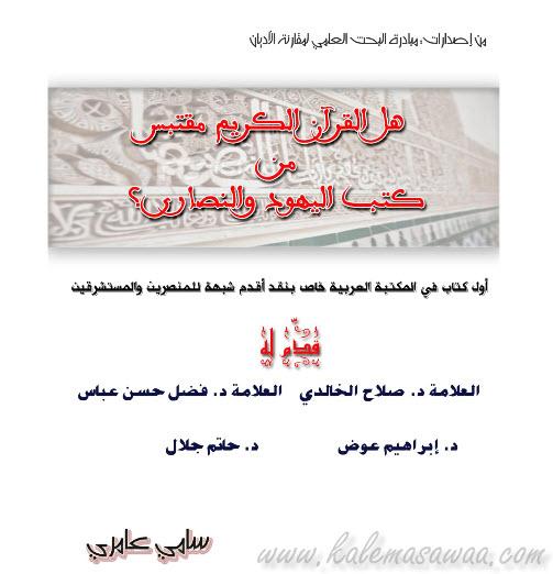 كتاب جديد وخطير:هل اقتبس القرآن الكريم اليهود والنصارى؟