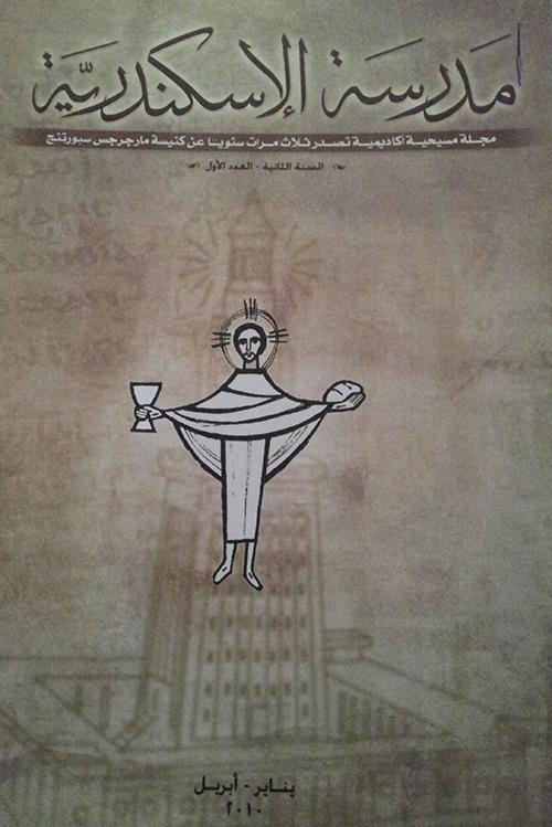 كراهية النصرانية للعلم وشعار مدرسة الإسكندرية القديمة
