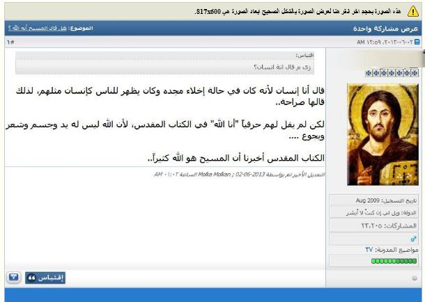 بالصور مشرف مسيحى يؤكد قاله القرآن بخصوص المسيح!!!