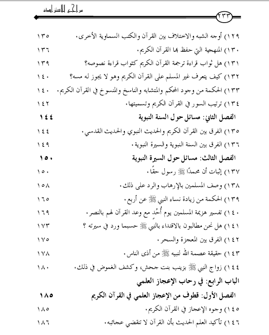 كتاب رحاب الإسلام الذين دخلوا الإسلام حديثاً يفكرون الإسلام