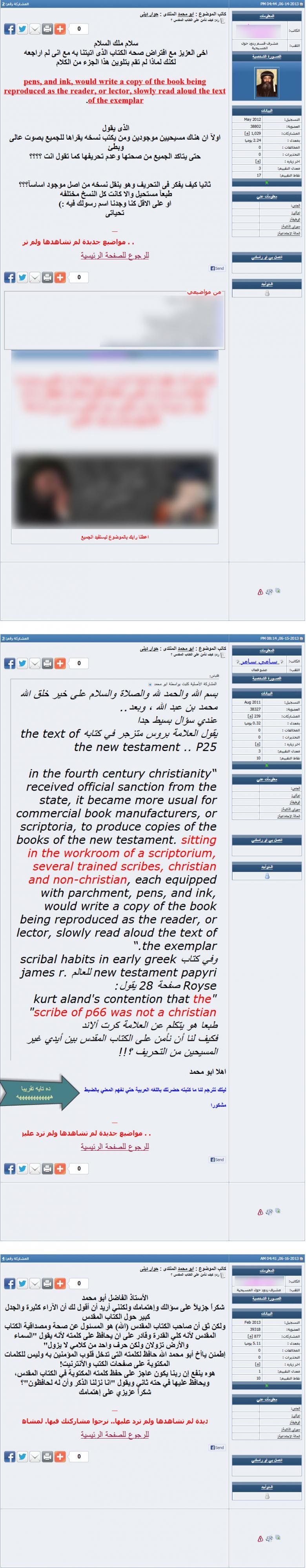 مسيحى: أقوى أكبر مناظرة مصورة كامله داخل منتدى مسيحى عصمه ومخطوطات الكتاب المقدس تنتهى بكشف تحريفه