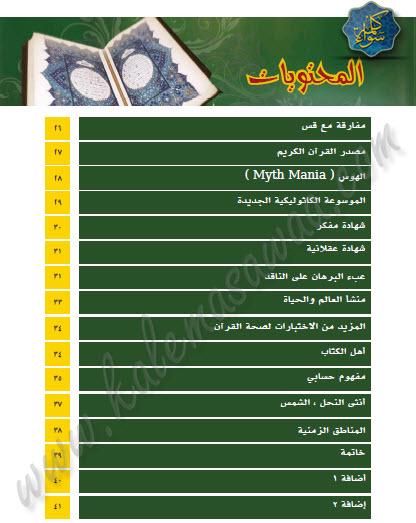 النسخة العربية لكتاب القرآن المذهل (المعجز) لعالم الرياضيات جارى ميلر