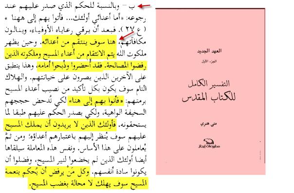 الرد شبهة محمد يعلم أصحابه الانتقام الشهر الحرام بالشهر الحرام
