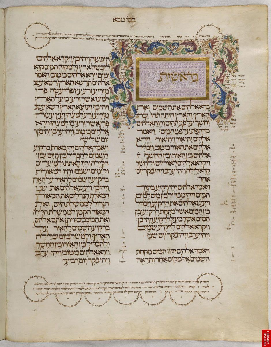 لأول الأسفار الخمسة مخطوطة لشبونة مفهرسة إعداد أحمد سبيع