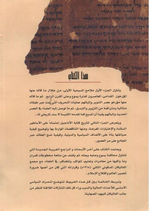 كتاب المساومة الكبرى.. مخطوطات قمران المجمع الفاتيكانى الثانى