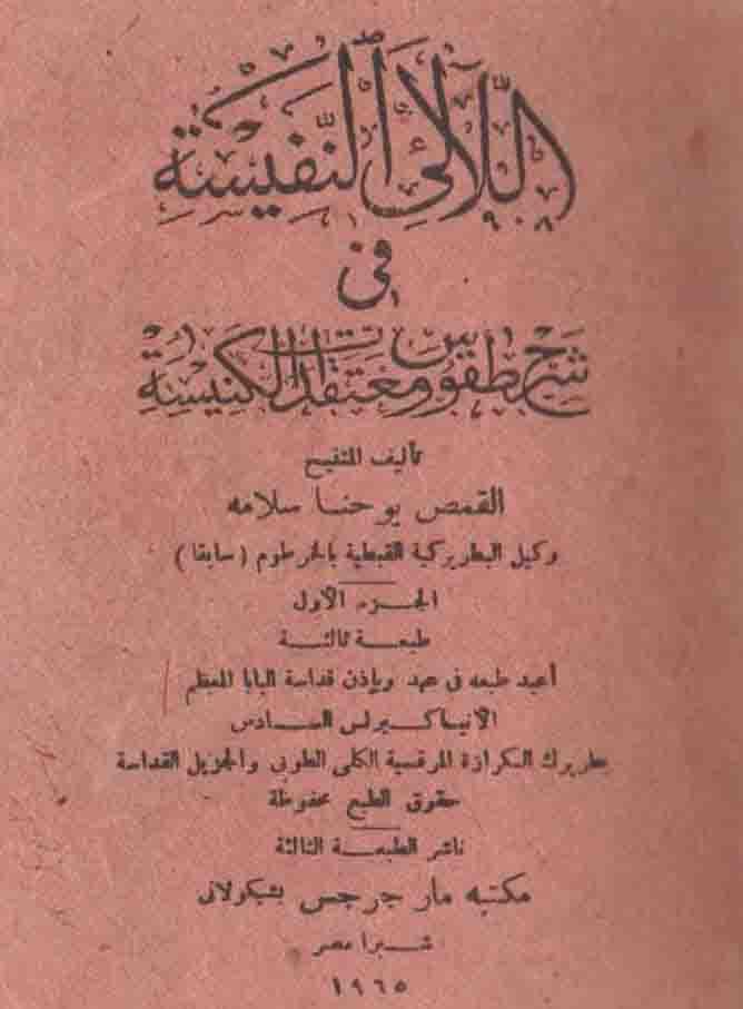 الممنوع:اقوى اعتراف مصور موثق للقمص
