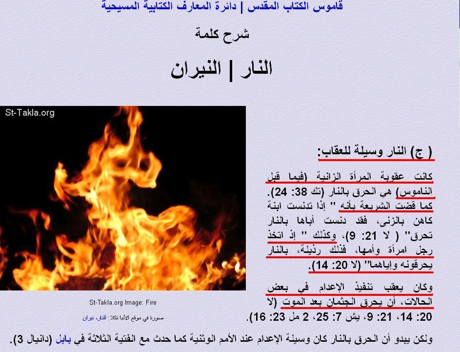 الحرق القتل عقاب يخالف الكنيسة يرتد المسيحية