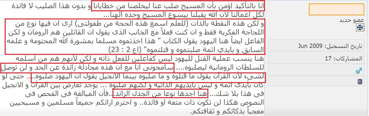 بالصور: القرآن بعدم وموت المسيح؟ فضيحة جديدة لمشرف نصرانى اصحابه!!!!