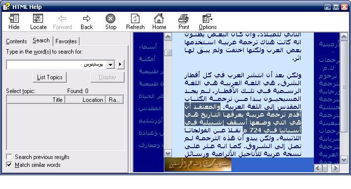 الانبا بيشوي (الخلفاء الراشدين ترجم الانجيل للغة العربية)