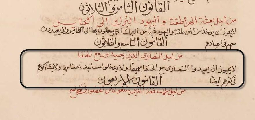 شبهة غبيّة الحنيفيّة ملّة إبراهيم النبيّ عليه السلام
