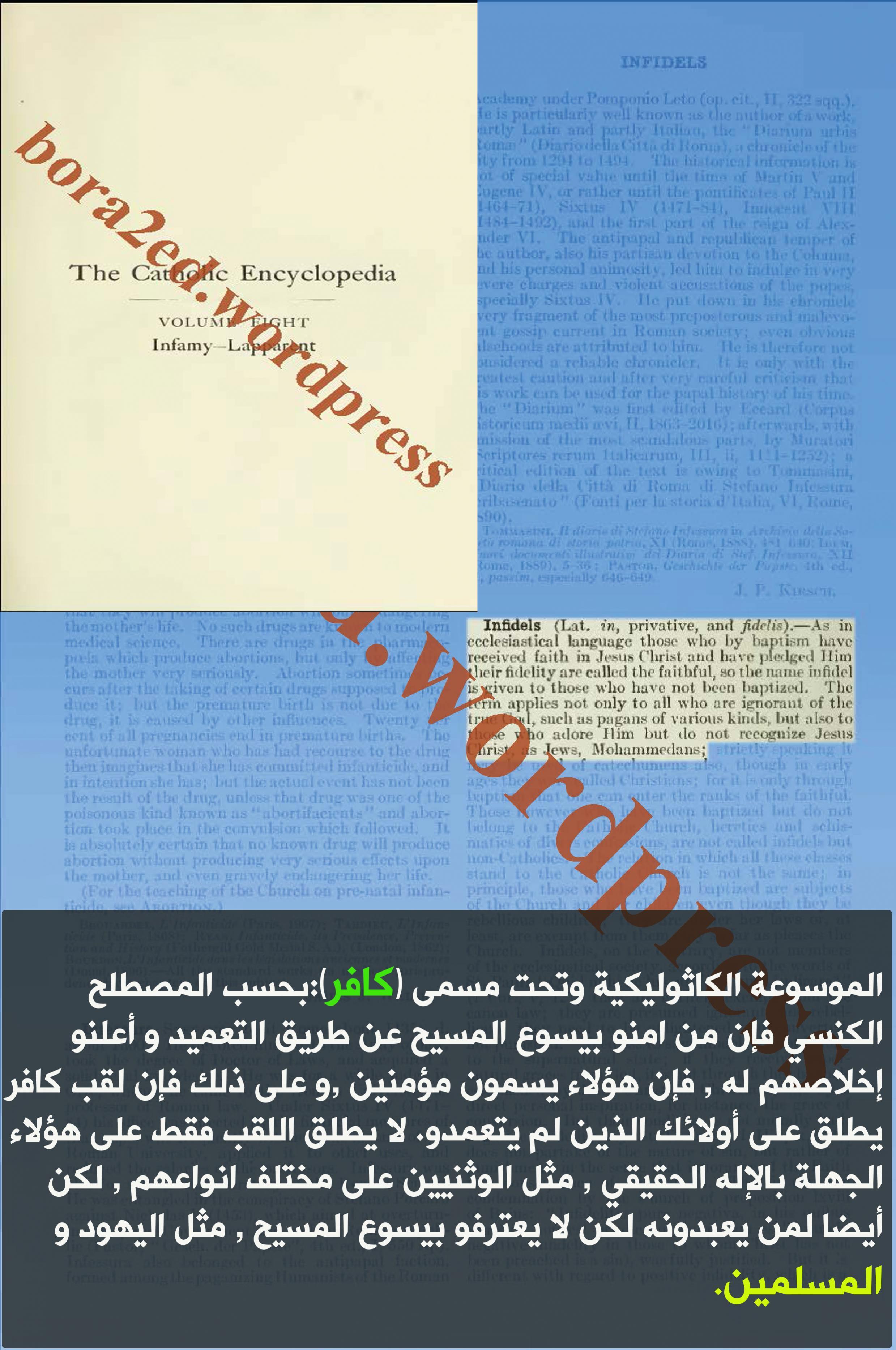 المسلمين واليهود بالنسبة للنصارى