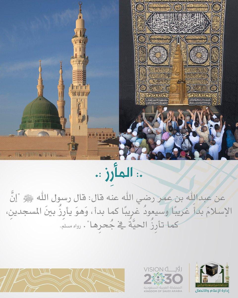 AL-MARIZ Islam last refuge