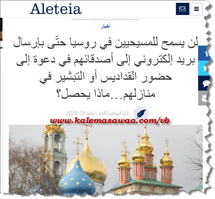روسيا تعتبر التبشير الكرازة إرهابا