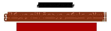 حلقة الشيخ حفظه الله قناة الحافظ تحريف أسباب طوفان العهد القديم