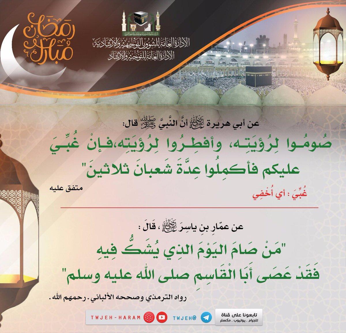 نسمات رمضانية