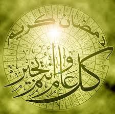 تهنئة رمضان كريم أنتم بخير