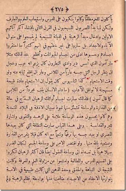بالصور: آباء الكنيسه يعتبرون الإستحمام عاده قبيحه !!!!!!