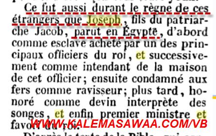 الإعجاز كلمة فرعون
