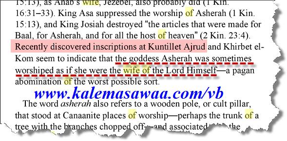 Ashera زوجة الربّ