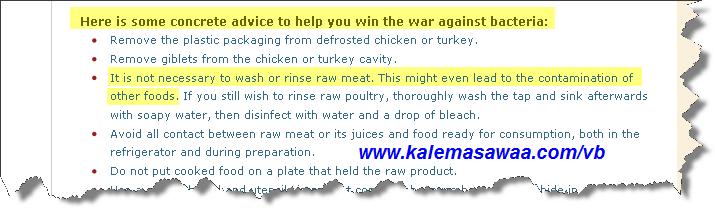الردّ شُبهة المُسلمون يطبخون اللحوم بدون غسلها