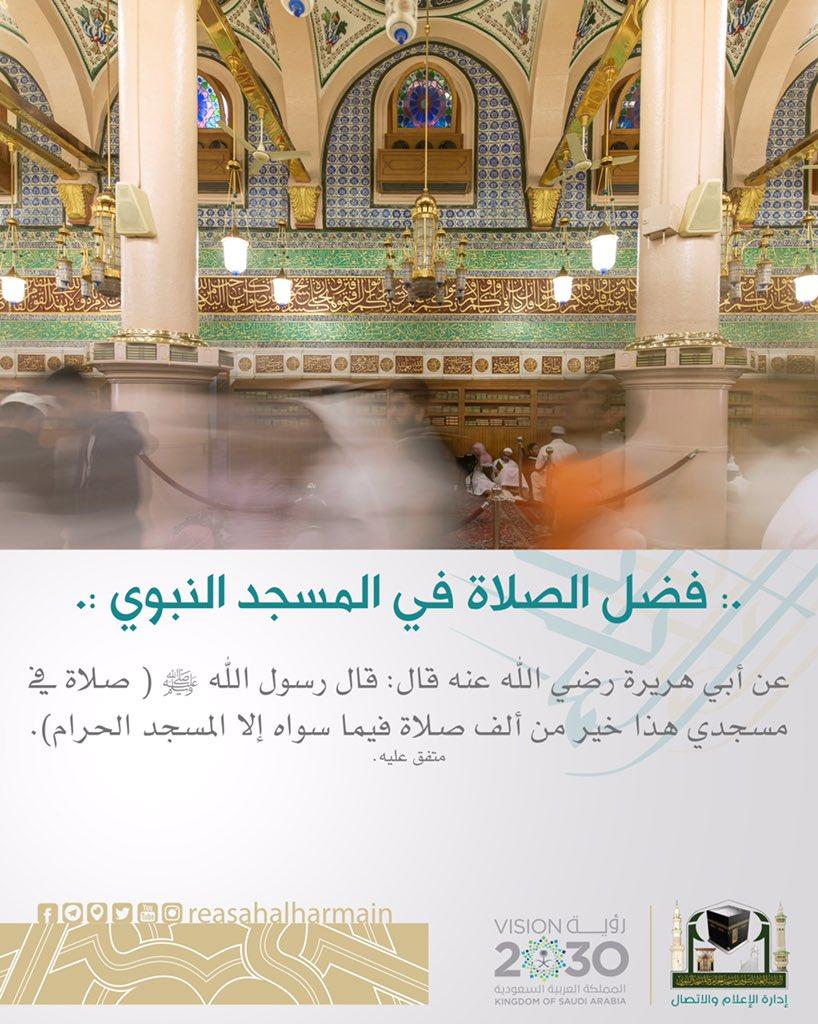 الصلاة بالمسجد النبوي الشريف