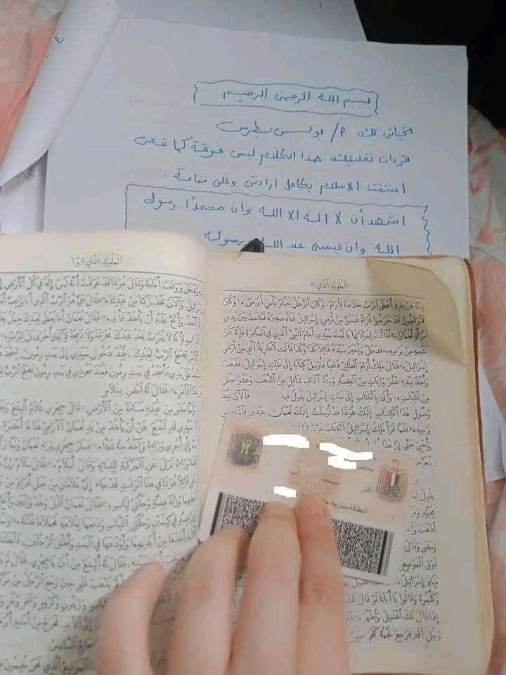 بيتنا مسلم