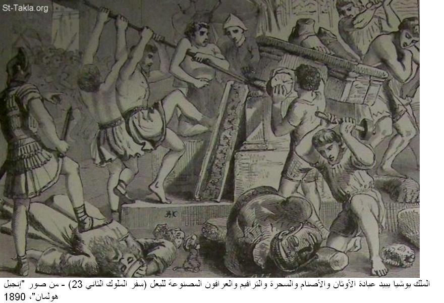 التماثيل الوثنيين ممتلكاتهم الكتاب المقدس