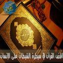 الرد على تناقض القرآن في سيطرة الشيطان على الإنسان