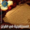 الأخبار المستقبلية في القرآن ودلالتها على مصدره الرباني