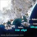 من أخبر محمد عن النار التي تخرج من قعر عدن